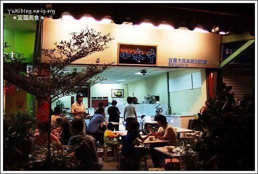 [宜蘭美食]070714二日遊*小水牛雪花冰 - yukiblog.tw