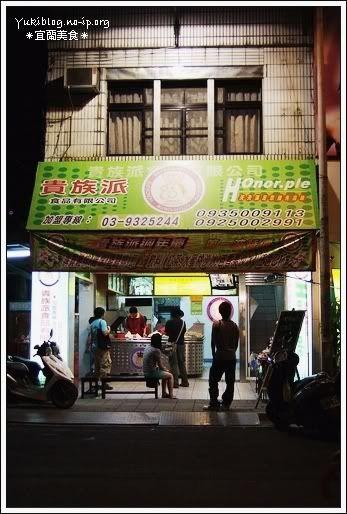 [宜蘭美食]070714二日遊*貴族派炸雞排 - yukiblog.tw